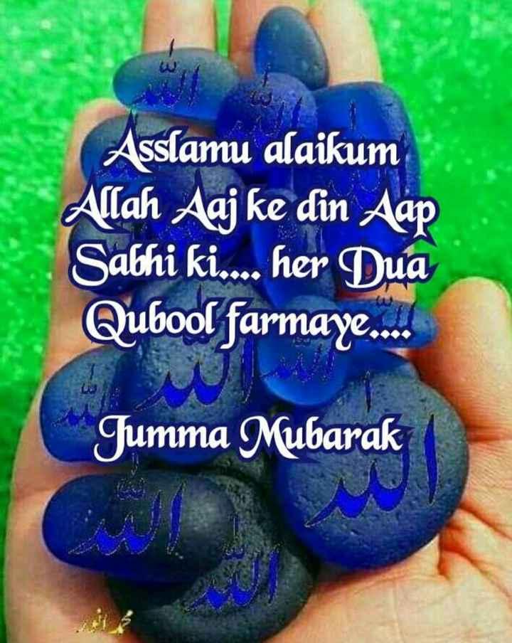 💐jumma mubark💐 - Asslamu alaikum Allah Aaj ke din Aap Sabhi ki . . . . her Dua Qubool farmaye . . . Jumma Mubarak - ShareChat