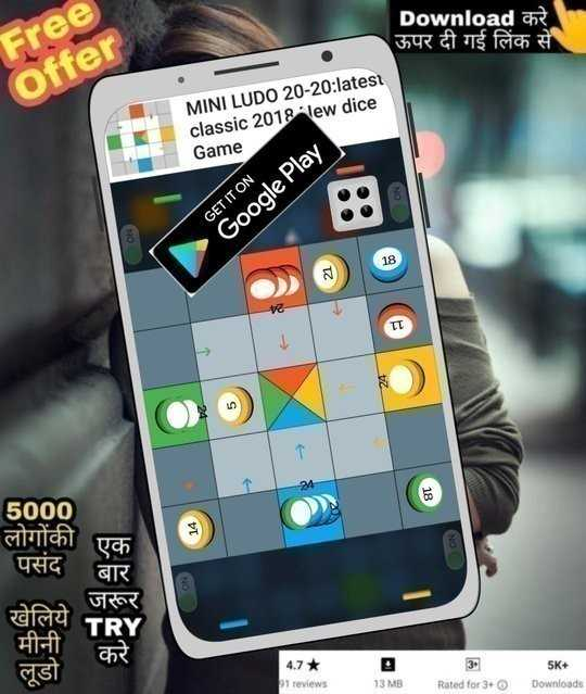 ludo - Download करे ऊपर दी गई लिंक से Free Offer MINI LUDO 20 - 20 : latest classic 2018 lew dice Game GET IT ON Google Play 18 124 18 5000 लोगोंकी एक | पसंद बार जरूर TRY करे लूडो 4 . 7k 21 reviews B 13 MB 3 + Rated for 3 + 5K + Downloads - ShareChat